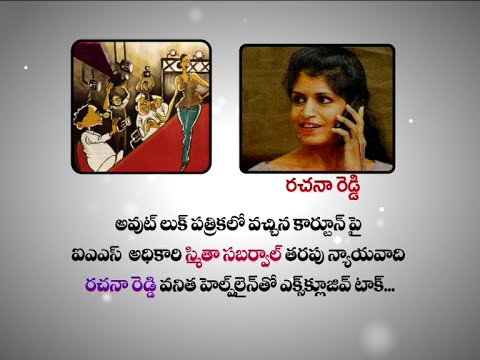 IAS Officer Smita Sabharwal s Lawyer Rachna Reddy Exclusive Phone Conversation 03 July 2015 06 53 PM