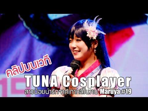 Tuna Cosplayer สาวน้อยสุดน่ารักจากเกาหลีบนเวทีงาน Maruya #19