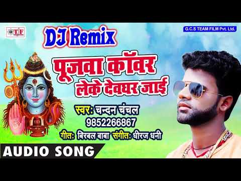 Video FULL DJ#Chandan Chanchal का नया काँवर गीत - #Pujwa Kawar Leke Devghar Jaai -  Bol Bam Song 2018 download in MP3, 3GP, MP4, WEBM, AVI, FLV January 2017