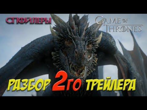 Игра Престолов - 7 сезон - Разбор Трейлера #2 (видео)