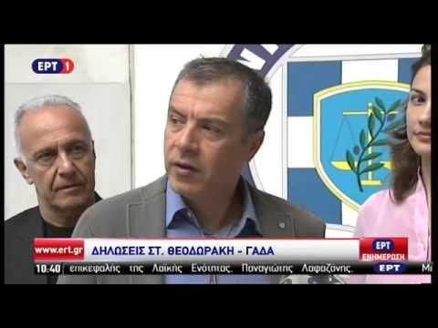 Τη ΓΑΔΑ επισκέφθηκε ο Στ. Θεοδωράκης