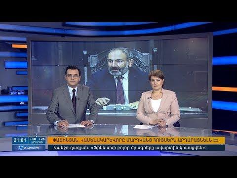 15.05.2018 Օրակարգ 21:00   Аgеndа - DomaVideo.Ru