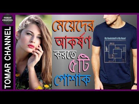 TOP 5 Things MEN WEAR That WOMEN Find SEXY Bangla