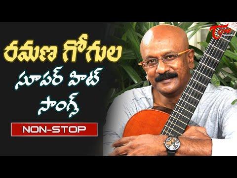 Music Director Ramana Gogula Birthday Special | Telugu All time hit Songs Jukebox | Old Telugu Songs