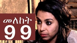 Meleket Drama መለከት Ethiopian Series Drama Episode 99