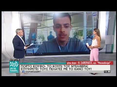 Πόρτο Κουφό- Το κουπί του ντελιβερά Θ. Ζαφειράκου! Στον Σπύρο Χαριτάτο | 02/07/2019 | ΕΡΤ