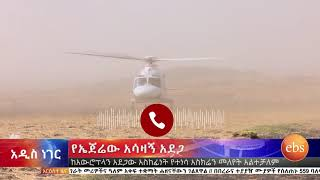 የኤጀሬው አሳዛንኝ የአውሮፕላ አደጋ Ethiopian Airlines crashኢቢኤስ አዲስ ነገር EBS What's New  March 11, 2019