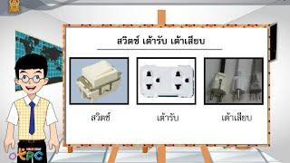 สื่อการเรียนการสอน อุปกรณ์ในวงจรไฟฟ้า ตอนที่ 3 ม.3 วิทยาศาสตร์