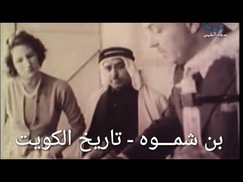 أقدم فيلم عن الكويت في الأربعينيات - وثائقي تصوير نادر