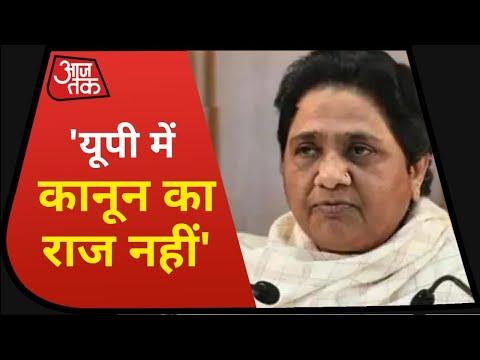 Hathras के बाद Balrampur में गैंगरेप, Mayawati बोलीं- UP में कानून का राज नहीं