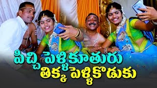 Video Pichii Pelly Kuthuru Thika Pelly Koduku || Ultimate village comedy || Telangana cinema || MP3, 3GP, MP4, WEBM, AVI, FLV Februari 2019