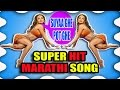 SUPER HIT MARATHI FOLK SONG SUYA GHE POT GHE