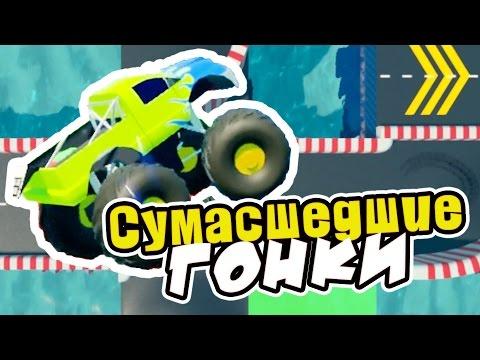 СУМАСШЕДШИЕ ГОНКИ ★ Cant Drive This