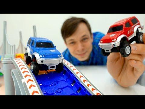 Машинки & ГОНКИ 🚗 Кто победит? 🚙 Распаковка игрушек: ГИБКИЙ ТРЕК Большое путешествие. Игры для детей (видео)