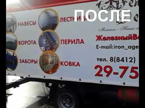 Тент с рекламой на газель для ИП Портновой ПЕНЗАТЕНТ