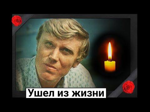 Скорбим. Ушел из жизни советский актер Анатолий Рудаков