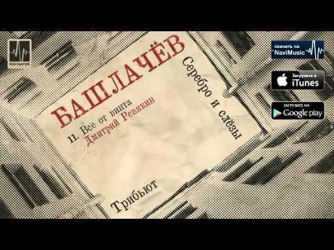 Дмитрий Ревякин - Все от винта (Аудио)