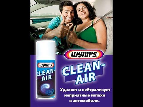 CLEAN AIR  (Нейтрализатор неприятных запахов)