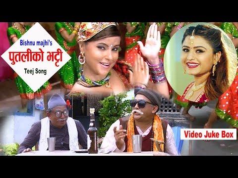 (New Nepali Teej Song 2075 /2018| Bishnu majhi |Ghumre julafi | Mai chhori | Vinaju palkera etc.. - Duration: 55 minutes.)