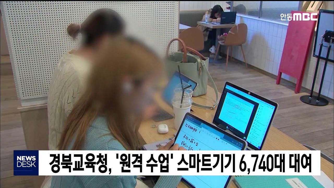 경북교육청, '원격 수업' 스마트기기 6,740대 대여