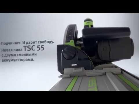 Видео Пила погружная аккумуляторная Festool TSC 55 Li REB Basic