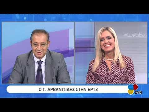 Ο Γιώργος Αρβανιτίδης στην ΕΡΤ3 | 08/10/2019 | ΕΡΤ