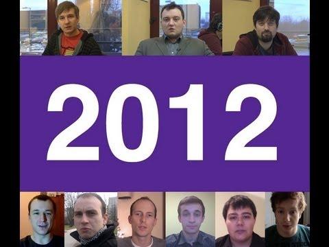 Podsumowanie roku 2012 według