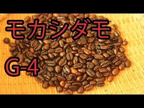 手編でコーヒーを自家焙煎。モカシダモG-4深煎り
