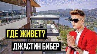 Джастин Бибер — канадский поп-R&B-певец, автор песен, музыкант, актёр. С 2010 года встречался с актрисой и певицей Селеной Гомес.На этот раз мы покажем вам роскошный дом Джастина Бибера, который он купил себе на 18-й день рождения. Этот дом стоимостью 10,8 миллионов долларов, известный как «Justin Bieber Home», расположен в Беверли-Хиллз, штат Калифорния, недалеко от Знака Голливуда. Второй Дом, построенный в 2005 году, расположен в закрытом сообществе в Лос-Анджелесе и имеет главный дом площадью 10 000 квадратных футов на 1,3 гектарах земли. В «временном французском» стиле есть библиотека, кинотеатр со стадионом, бассейн, обширный газон, винный погреб, мокрый бар и фойе с высокими потолками.► На канале: Вы можете узнать интересную информацию о российских и зарубежных звездах и знаменитостях: актеров, музыкантов, певцов, политиков, журналистов, спортсменов, моделей, ведущих. Последние и актуальные новости из мира звезд и шоу-бизнеса. Личная жизнь, скандальные фото и видео популярных людей. ►Подпишись, чтобы быть в курсе последних новостей и не пропускать новые видео!❶ Подписка на канал ►https://www.youtube.com/channel/UCSxtYbchieAMEGzJfCaDaRA?sub_confirmation=1❷ Подписка в Твиттер ►https://twitter.com/periscopetrans ❸ Если понравилось ►Ставь лайк и Поделись видео❹ Вступай в группу Вконтакте ►https://vk.com/public132121909