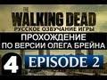 The Walking Dead Ep.2 Прохождение Брейна - #4 [Финал]