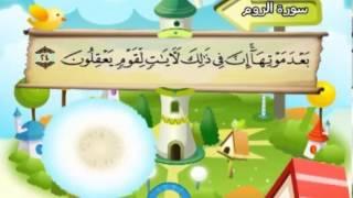 المصحف المعلم للشيخ القارىء محمد صديق المنشاوى سورة الروم كاملة جودة عالية