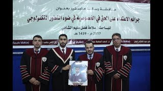 مناقشة رسالة ماجستير الباحث سلامة الشامي
