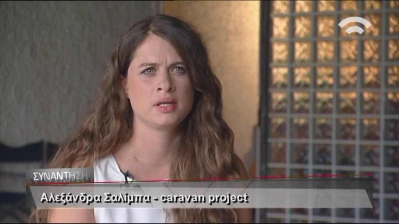 Συνάντηση : Caravan Project   (17/09/2016)