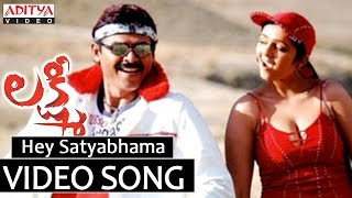 Video Hey Satyabhama Song - Lakshmi Video Song - Venkatesh, Nayanthara, Charmi download in MP3, 3GP, MP4, WEBM, AVI, FLV January 2017