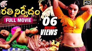 Video Rathinirvedam Telugu Full Length Movie || Shweta Menon, Sreejith MP3, 3GP, MP4, WEBM, AVI, FLV Juli 2018