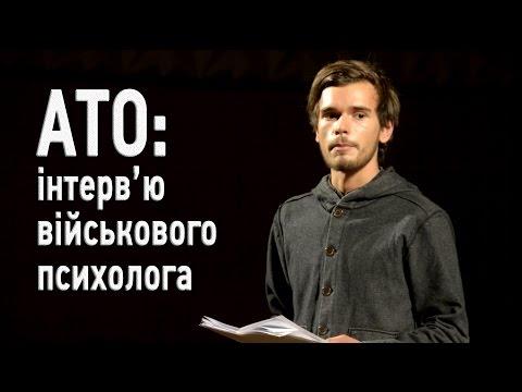 Виставу «АТО» вперше показали у Черкасах