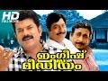 Superhit Comedy Movie | English Medium [ HD ] | Full Movie | Ft. Mukesh, Sreenivasan, Nedumudi Venu