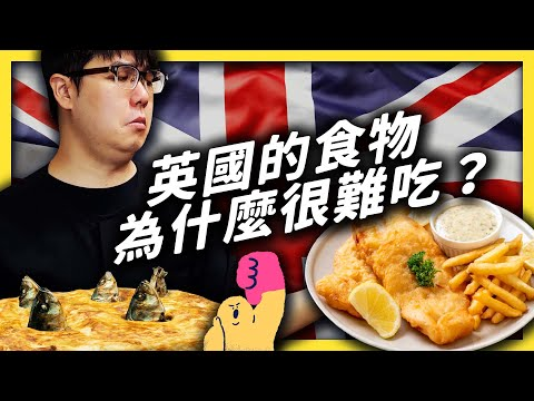 英國食物真的這麼難吃?