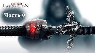 Полное прохождение Dragon Age: Инквизиция на русском без комментариев, платформа PS4. Все платформы: PS4, XONE, PS3, X360, PC Дата выхода: 21 ноября 2014 год...