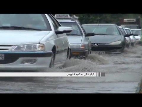 Ιράν: Σφοδρή κακοκαιρία και καταστροφές