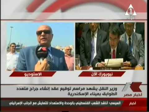 وزير النقل يشهد مراسم توقيع عقد إنشاء وتنفيذ جراج متعدد الطوابق بميناء الاسكندرية