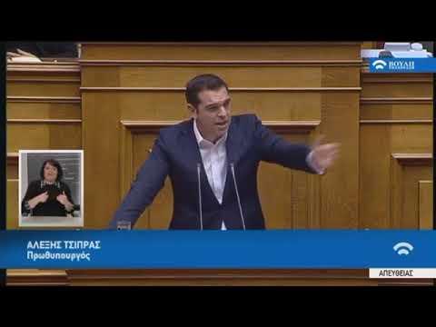 Ομιλία του Αλ. Τσίπρα στη συζήτηση του προϋπολογισμού 2018