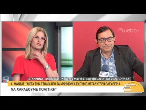 Ο κοινοβουλευτικός εκπρόσωπος ΣΥ.ΡΙΖ.Α, Χρήστος Μαντάς, στην ΕΠΙΚΟΙΝΩΝΙΑ | 04/06/2019 | ΕΡΤ