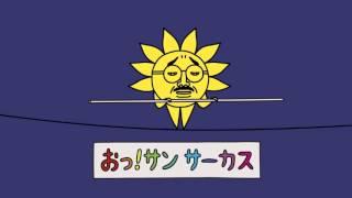 サーカス/綱渡り篇