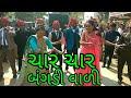 Chaar chaar bangdi vali gadi,kinjal dave song gujarati dance