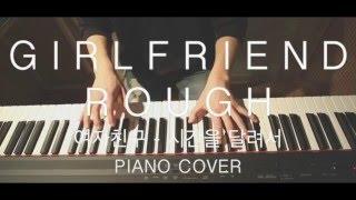 여자친구[Girlfriend] - 시간을 달려서[Rough] 피아노 Piano Cover