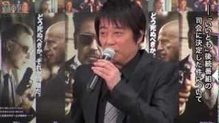 坂上忍/Blu-ray & DVD『ミッドナイト・ガイズ』発売記念イベント