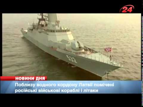 Біля Латвії помічені російські військові кораблі
