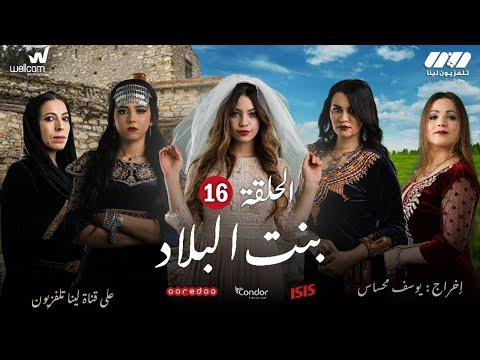 Bent Bled - Episode 16 ( Ramdan 2021) | بنت البلاد - الحلقة السادسة عشر