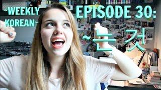 Episode 30: ~는 것 Explained!